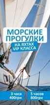 Морские прогулки на яхтах VIP класса